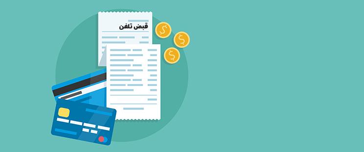 روشهای پرداخت قبض تلفن ثابت