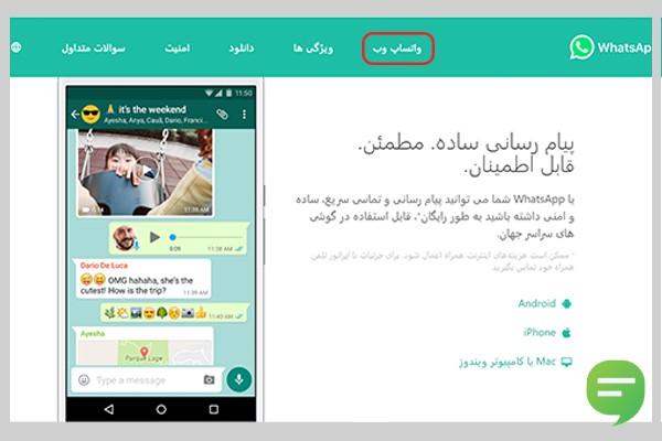 واتساپ وب در یک کلام آموزش نصب طرز استفاده و امکانات ملی پیامک