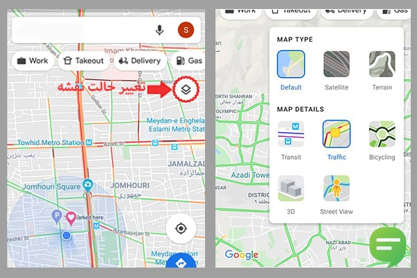 تغییر نوع نقشه در گوگل مپ