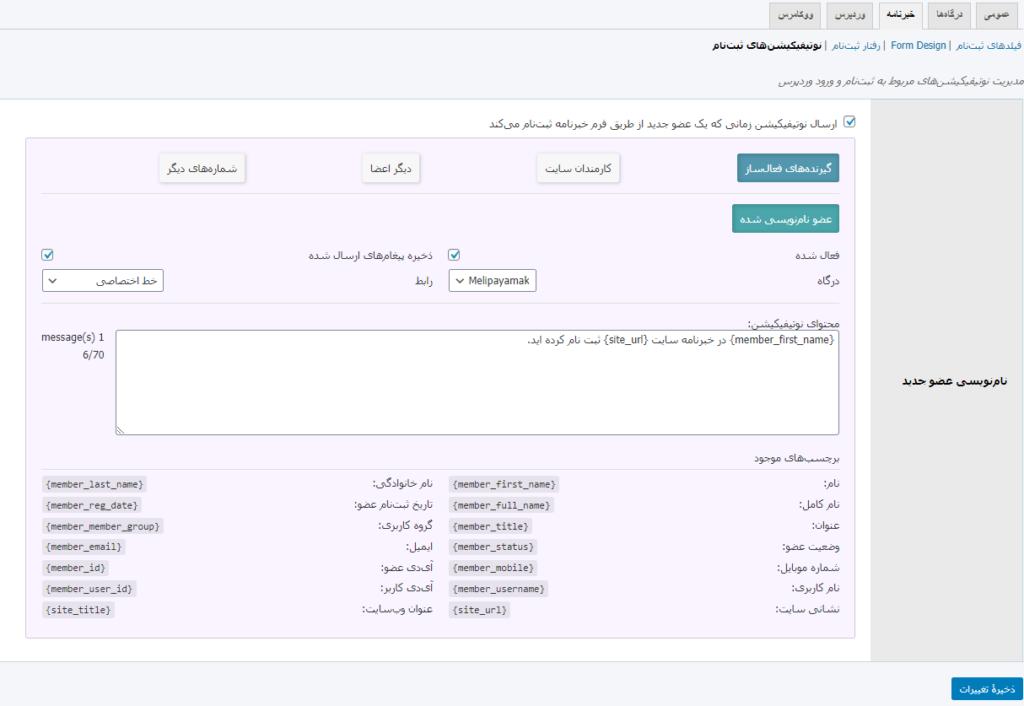 اطلاع رسانی پیامکی خبرنامه