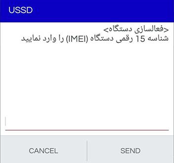 رجیستر کردن گوشی با کد USSD
