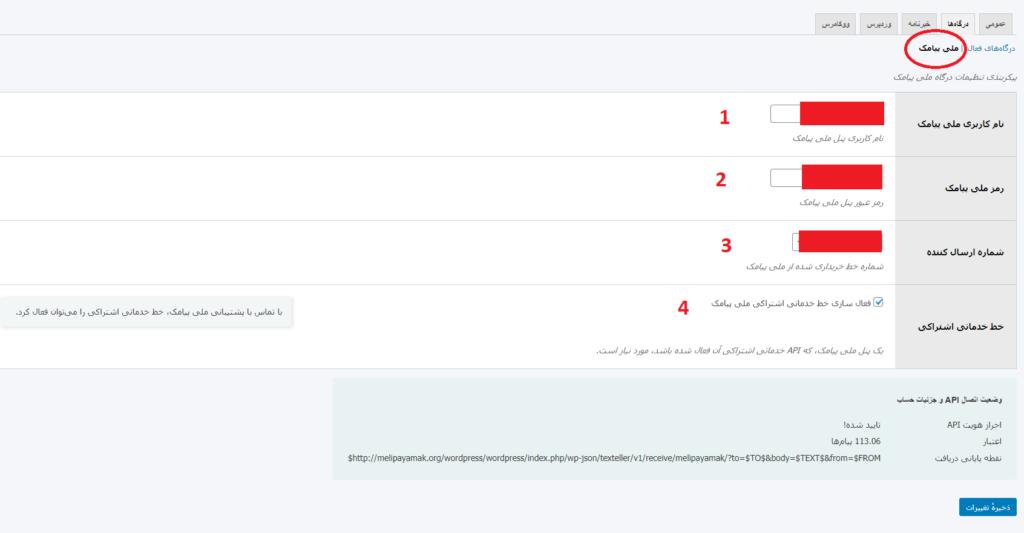 تنظیمات اتصال به وبسرویس