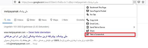 اسکرین شات در فایرفاکس