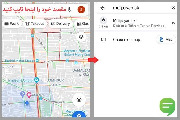 جستجوی آدرس در گوگل مپ