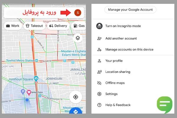 مدیریت اکانت در گوگل مپ