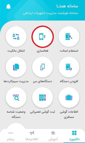 رجیستر کردن گوشی با اپلیکیشن