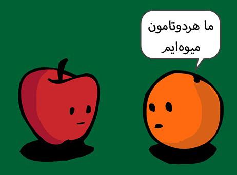 مقایسه کردن خود با دیگران