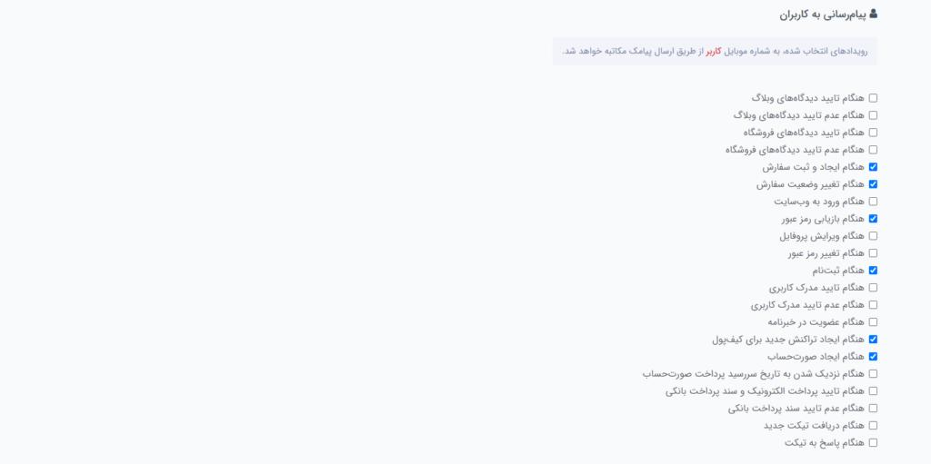 پیامرسانی به کاربران