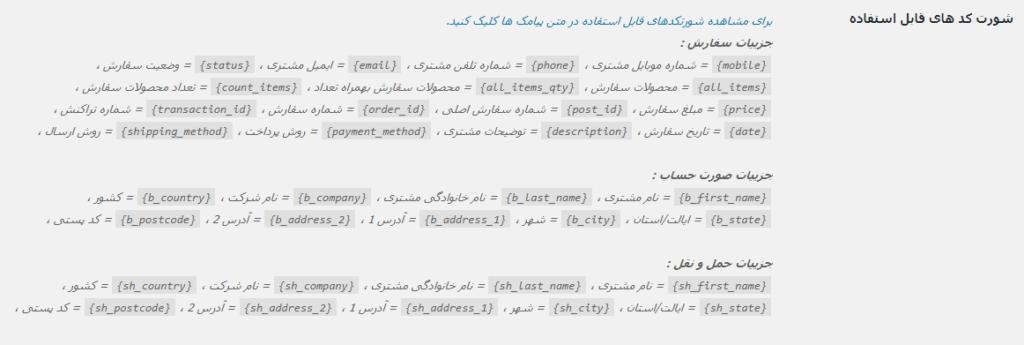 شورت کد های قابل استفاده در افزونه پیامک ووکامرس