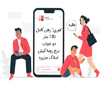 ارسال پیامک انبوه از طریق موبایل