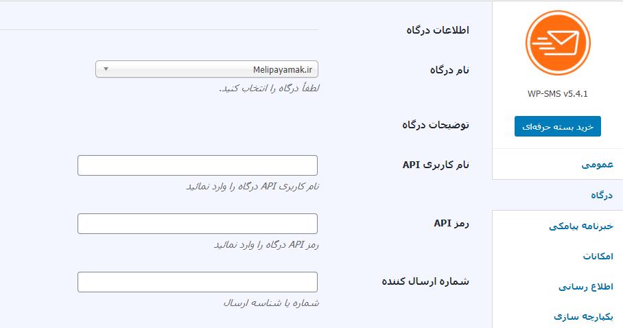 تنظیمات درگاه برای افزونه ارسال پیامک وردپرس