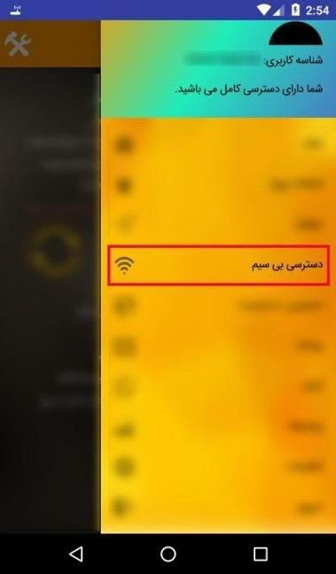 راهنمای تنظیمات مودم ایرانسل