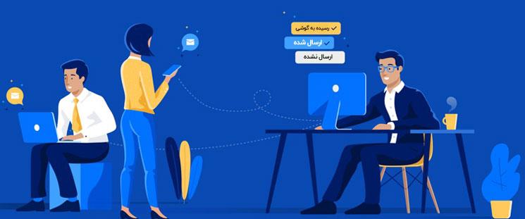روشهای مختلف ارسال پیامک به مشتریان