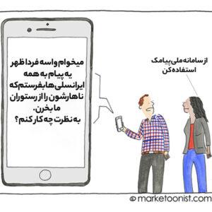 ارسال پیامک انبوه ایرانسل