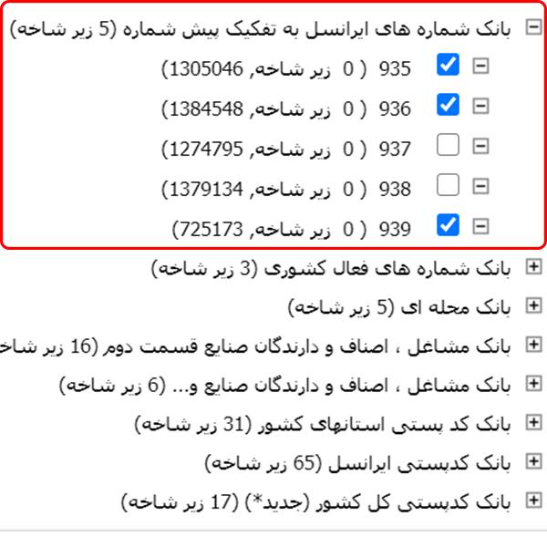 اعداد ایرانسل