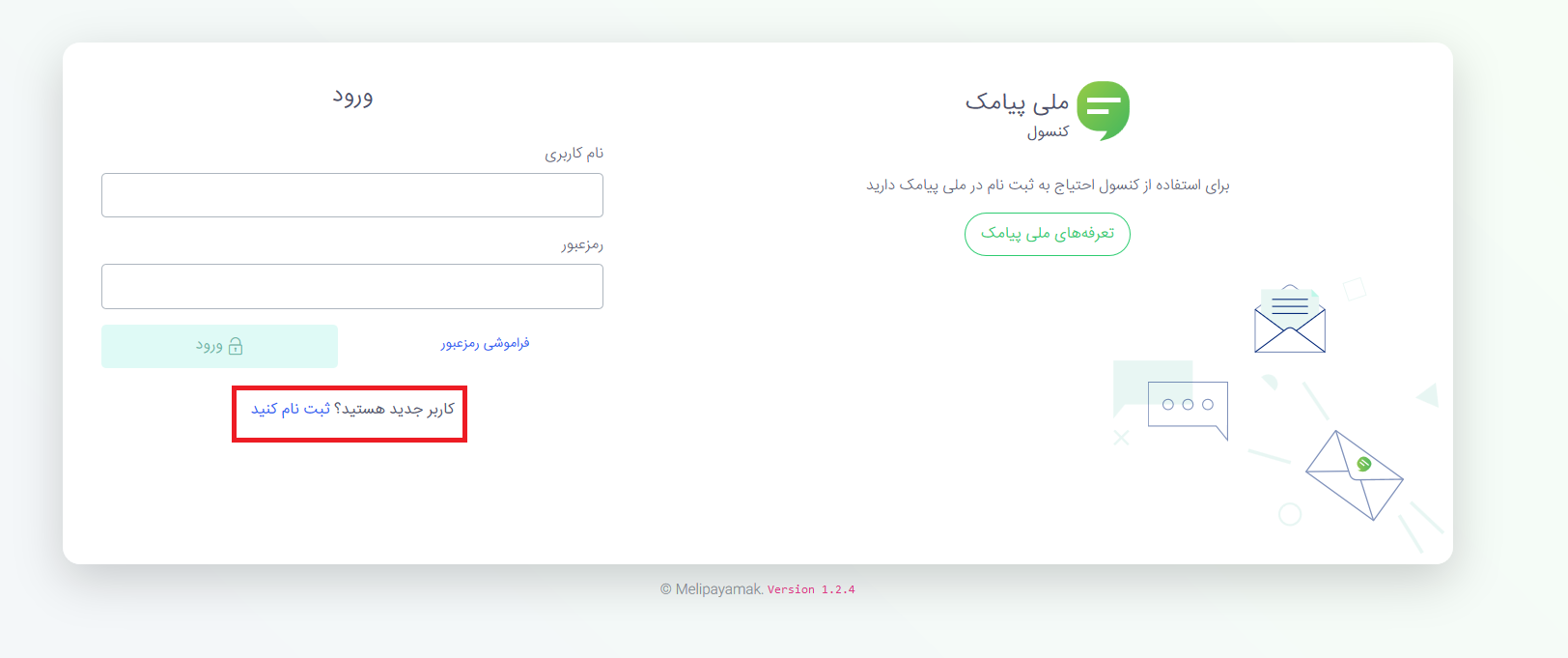 صفحه ورود و ثبتنام کنسول ملی پیامک