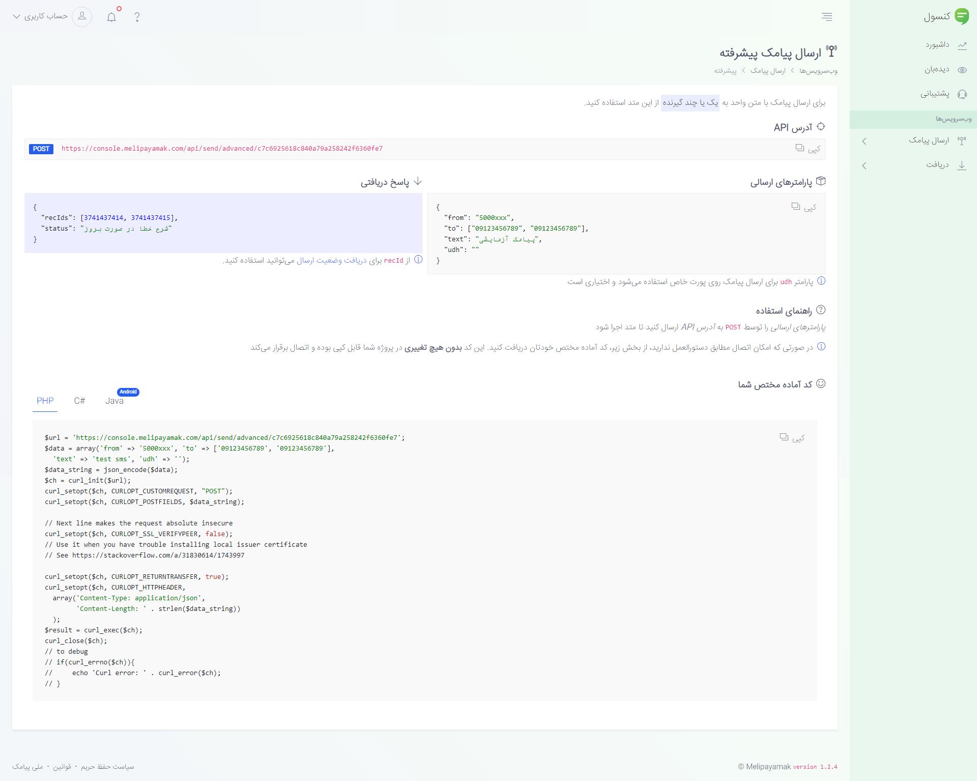 نمونه کدهای API در کنسول