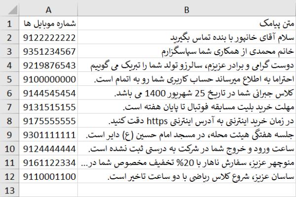 فایل اکسل برای ارسال پیام های متنی همتا به همتا