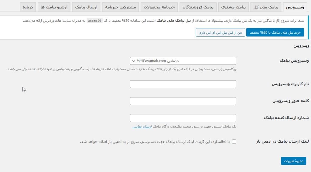 تنظیمات وب سرویس در افزونه پیامک ووکامرس