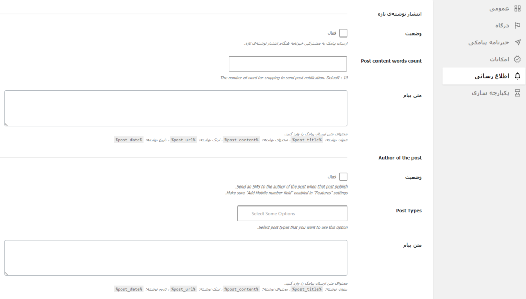 بخش اطلاع رسانی در افزونه پیامک وردپرس